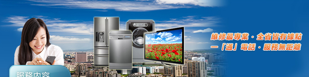 液晶电视维修,服务,家电修理站~全台湾据点