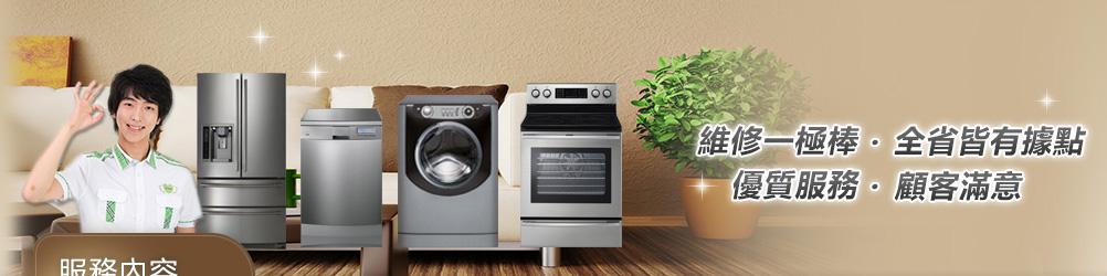 洗衣機維修服務_家電修理站全台灣據點